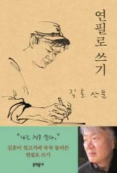 """""""소득주도·창조경제…현실개선 없는 슬로건 무의미"""""""