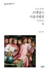 18년 미술책 번역한 의사의 열정