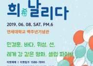 민경훈, 바다, 휘성  기부 공연