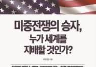 [책꽂이] 미중전쟁의 승자, 누가 세계를 지배할 것인가? 外