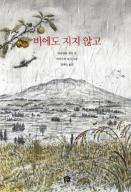 『잃어버린 영혼』『한 입만』, 전문가가 뽑은 최고 그림책