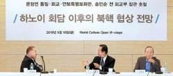 """""""북핵 문제 풀기 위해선 한·중, 한·일 관계 개선 시급"""""""