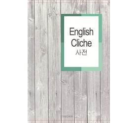 영어서 금기시 하는 상투적 표현, 우리 <!HS>교과서<!HE>에 버젓이