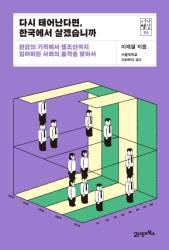 청년의 열정·참여, 한국 유일한 희망