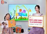 B tv, 라이프 스타일 맞춤 서비스로 인기