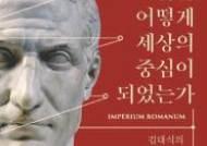 뇌과학자가 쓴 로마제국 흥망사