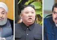 로하니에게 '주먹', 김정은에겐 '미소'…트럼프의 재선 셈법