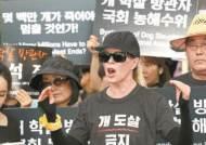 """킴 베이싱어 """"개 도살 그만"""" vs 육견협회 """"합법적 축산물"""""""