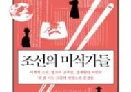 [책꽂이] 조선의 미식가들 外