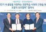 서울대-중앙일보플러스 '제2인생 교육' 손잡아