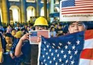 [사진] 성조기 등장한 홍콩 시위