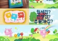 신협, '포용금융' 알리는 '어부바 반전동화' 캠페인 펼쳐