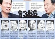 """386 장기집권?…우상호 """"참모 역할"""" vs 원희룡 """"권력 독식"""""""