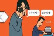[중앙SUNDAY 카툰] 신속과 신중 사이?