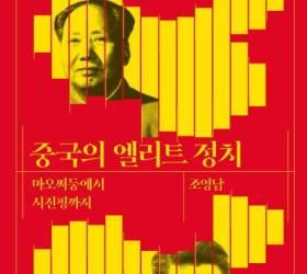 시진핑 일인지배…2022년이 분기점