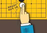 [중앙SUNDAY 카툰] 조국 대국