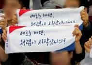 [중앙SUNDAY 편집국장 레터]기득권층 짬짜미 형 부패