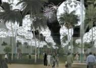 종이접기 만난 태양광 패널…'탄소 제로' 도시의 밤 밝힌다