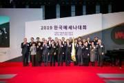 2019 한국메세나대회 개최...부산은행이 대상 차지