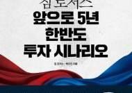 북한 존재 때문에 한국 투자 매력적