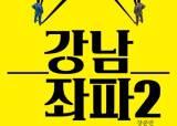 """""""검찰 개혁, 정권 명운 걸 일이었나?"""""""