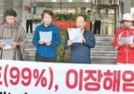 """이장 선거공고·투표권 등 불명확…""""결과 인정 못해"""" 마찰"""