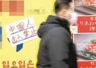 """한국 생활하는 중국인인데…식당도 병원도 """"출입금지"""""""