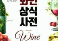 나쁜 와인 마시기에는 인생 짧다