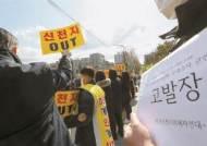 검찰, 신천지 이만희 교주 거짓자료 제출 혐의 수사