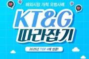 해외시장 개척 모범사례 글로벌 모범생 KT&G 따라잡기