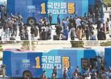 민주당·시민당 '쌍둥이 유세버스' 선거법에 저촉돼 올스톱