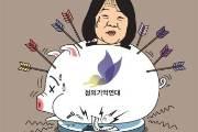 [중앙SUNDAY 카툰] 부푸는 의혹