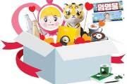 펭수 세트, 임영웅 샴푸…'팬덤의 아들' 굿즈 무한 진화