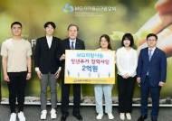 MG새마을금고 재단, 청년주거장학 지원사업 증서전달식 개최