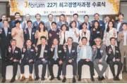 [사진] J포럼 제22기생 41명 수료