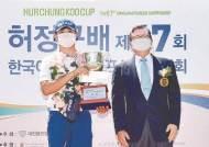 19세 국가대표 조우영, 허정구배 1타 차 역전 우승