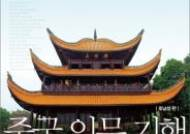 [책꽂이] 중국 인문 기행 3 外