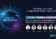 숭실대, 국내외 전문가들과 AI비전선포식 개최