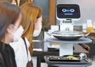 요리 도와주고 맥주 따라주고…물만난 서비스 로봇