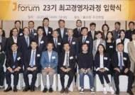중앙일보·JTBC 최고경영자과정 J포럼 23기 입학식 열려