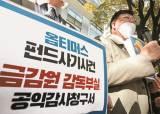 """""""공익 차원서 깐다""""…라임 '술접대 의혹' 검사 실명 공개 파문"""