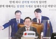 """야당 """"추풍·낙연 사태""""…여당 """"윤석열 쇼 원치 않아"""""""