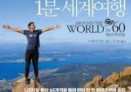책으로 나온 1000일 여행 동영상