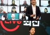온라인 라이브 영어학원 'Live최선 설명회' 성황리에 마쳐