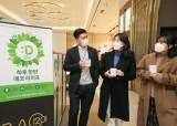 동아쏘시오홀딩스 플라스틱제로 캠페인 등 친환경문화 전파