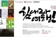 하나투어문화재단 'COA 프로젝트'-힘내라 여행! 전