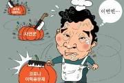 [중앙SUNDAY 카툰] 도전, 신메뉴!