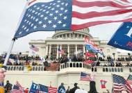 정파적 양극화로 인한 국론 분열 극심…바이든, 초당적 사회 통합 '발등의 불'
