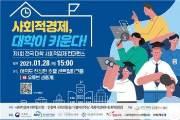 국민대, '사회적경제 컨퍼런스' 개최