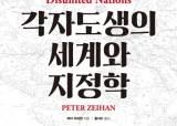 """""""동북아 새 판도, 중국 지고 일본 뜬다"""""""